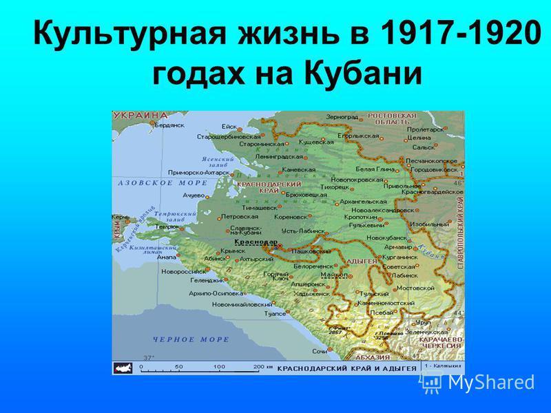 Культурная жизнь в 1917-1920 годах на Кубани
