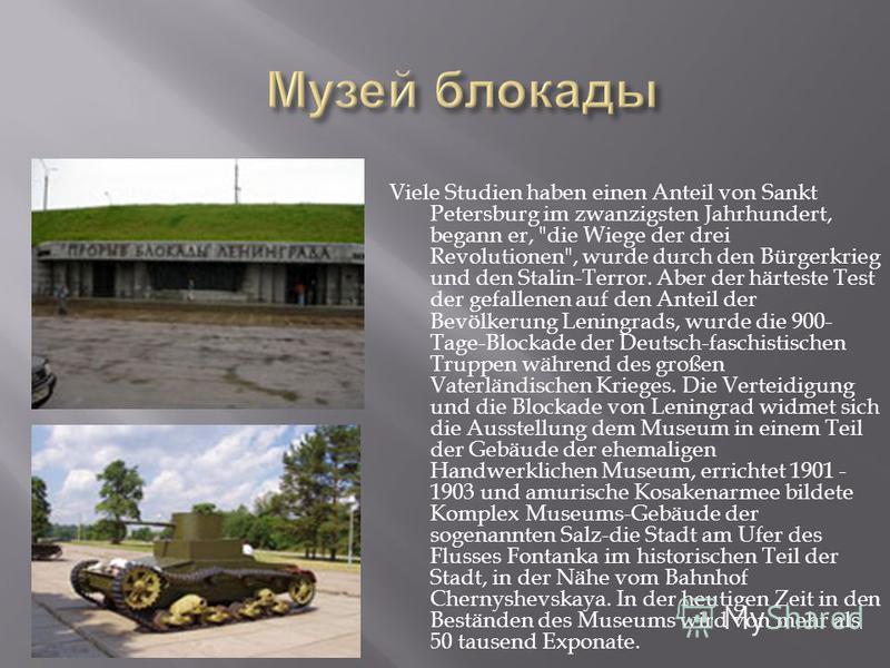 Viele Studien haben einen Anteil von Sankt Petersburg im zwanzigsten Jahrhundert, begann er,