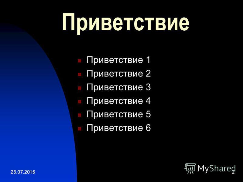2 Приветствие Приветствие 1 Приветствие 2 Приветствие 3 Приветствие 4 Приветствие 5 Приветствие 6