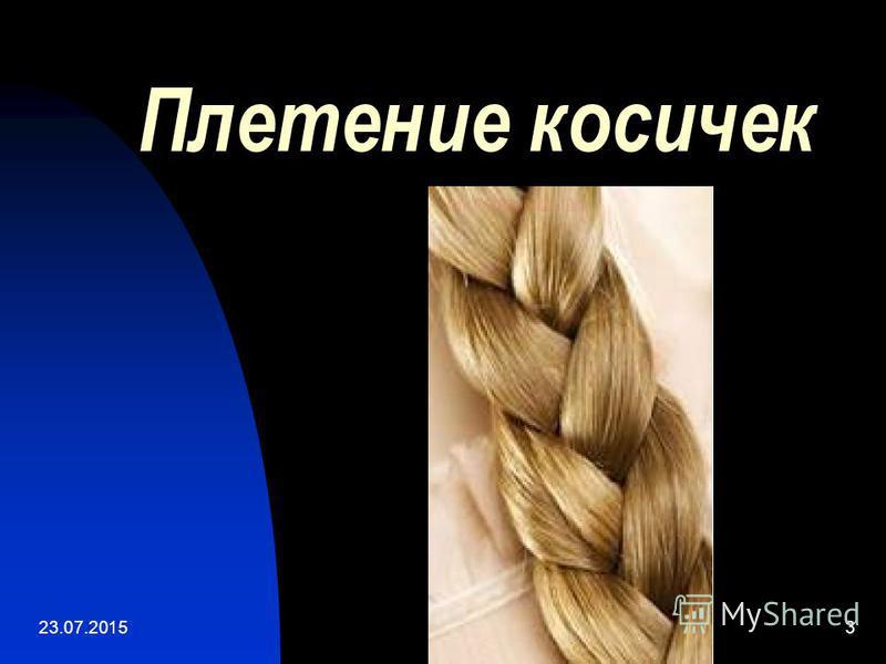 23.07.20153 Плетение косичек