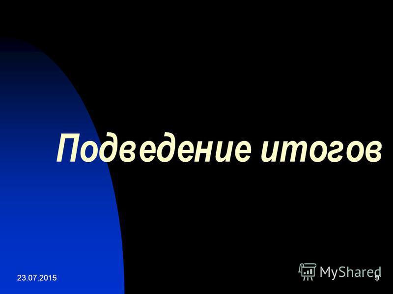 23.07.20159 Подведение итогов