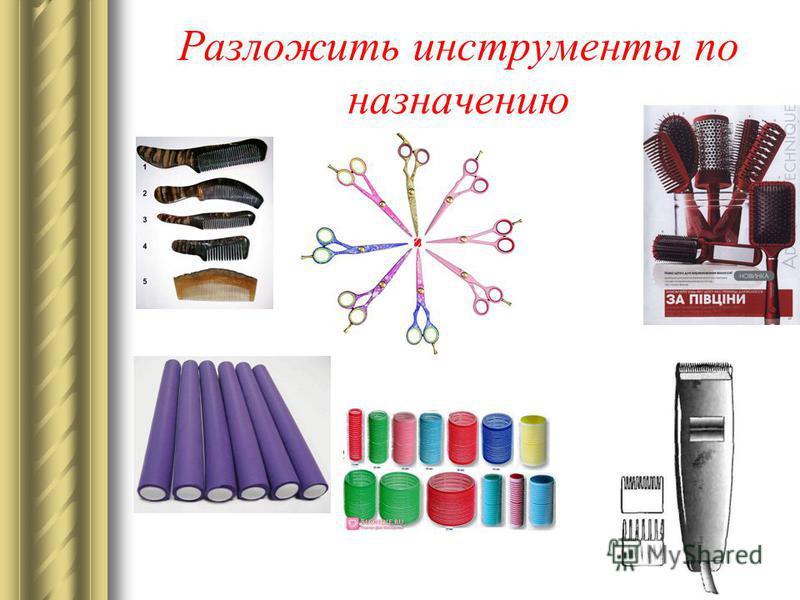 Разложить инструменты по назначению