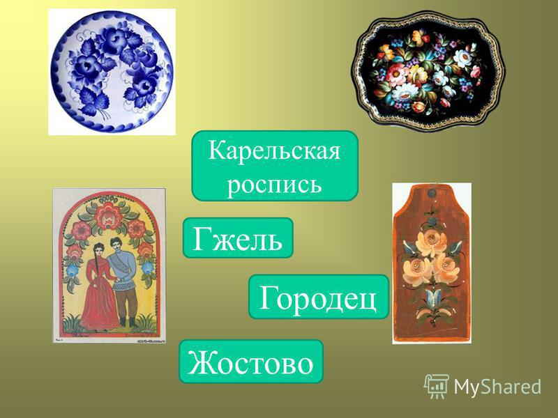 Гжель Жостово Городец Карельская роспись