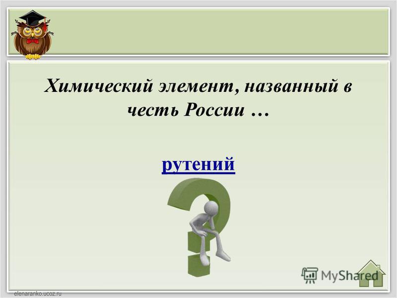рутений Химический элемент, названный в честь России …