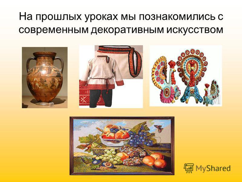На прошлых уроках мы познакомились с современным декоративным искусством