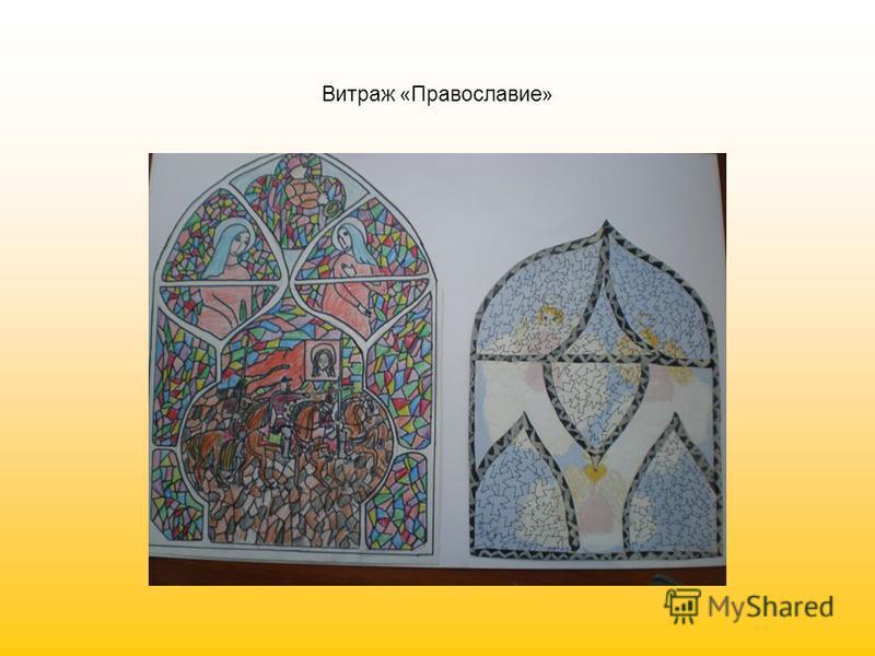 Витраж «Православие»