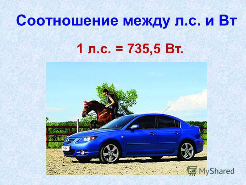 Соотношение между л.с. и Вт 1 л.с. = 735,5 Вт.