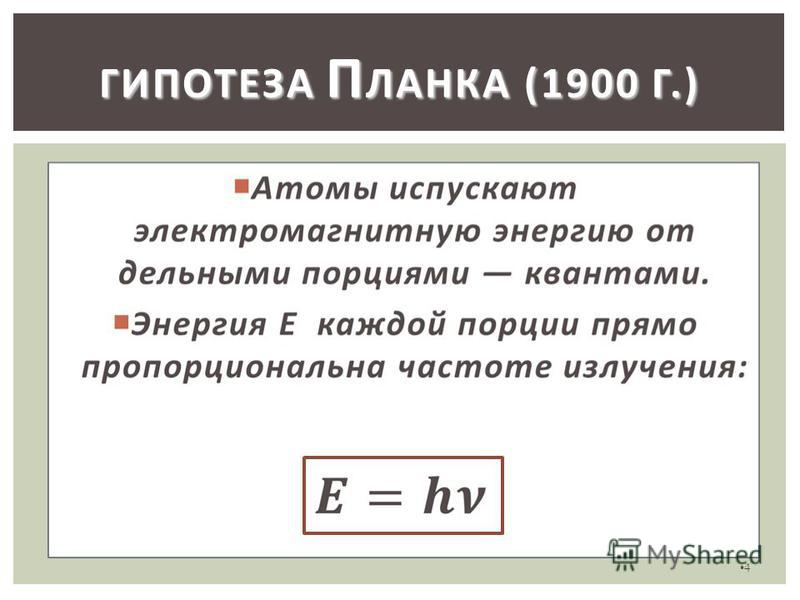 4 ГИПОТЕЗА П ЛАНКА (1900 Г.)