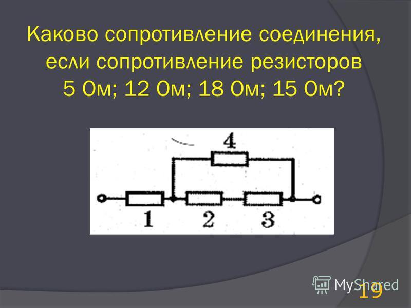 Каково сопротивление соединения, если сопротивление резисторов 5 Ом; 12 Ом; 18 Ом; 15 Ом? 19