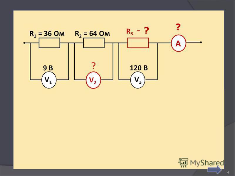 4 Соединение последовательное R 1 = 36 ОмR 2 = 64 Ом R 3 - ? 120 В ? 9 В V1V1 V2V2 V3V3 А ?