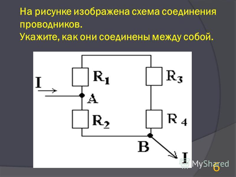 На рисунке изображена схема соединения проводников. Укажите, как они соединены между собой. 6