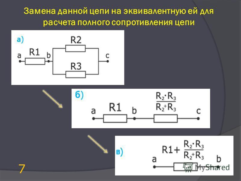Замена данной цепи на эквивалентную ей для расчета полного сопротивления цепи 7