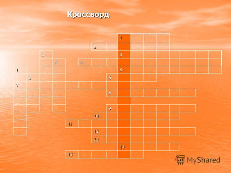 Кроссворд 1 2 33 44 15 26 7 8 9 10 11 12 13 14 15