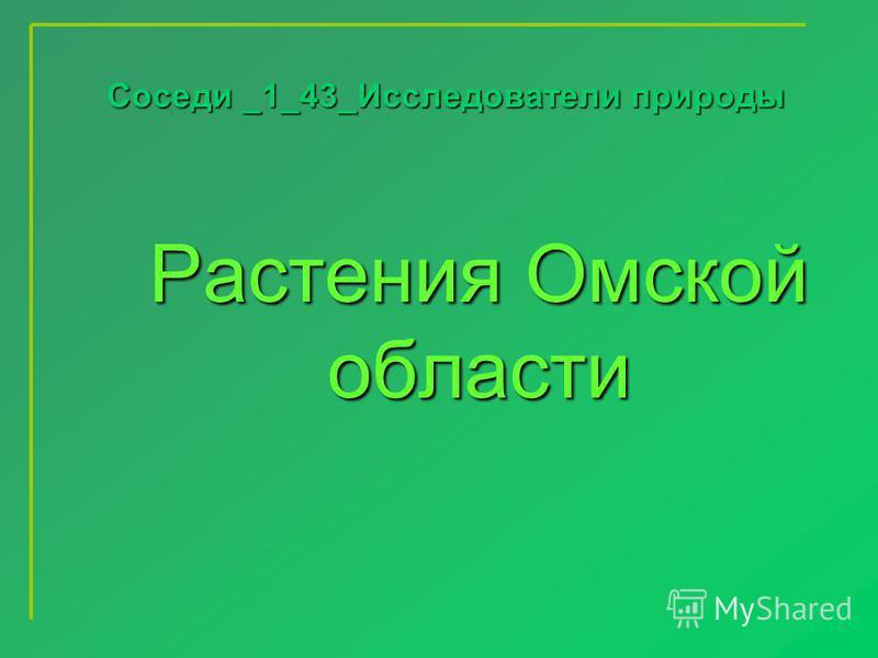 Соседи _1_43_Исследователи природы Растения Омской области