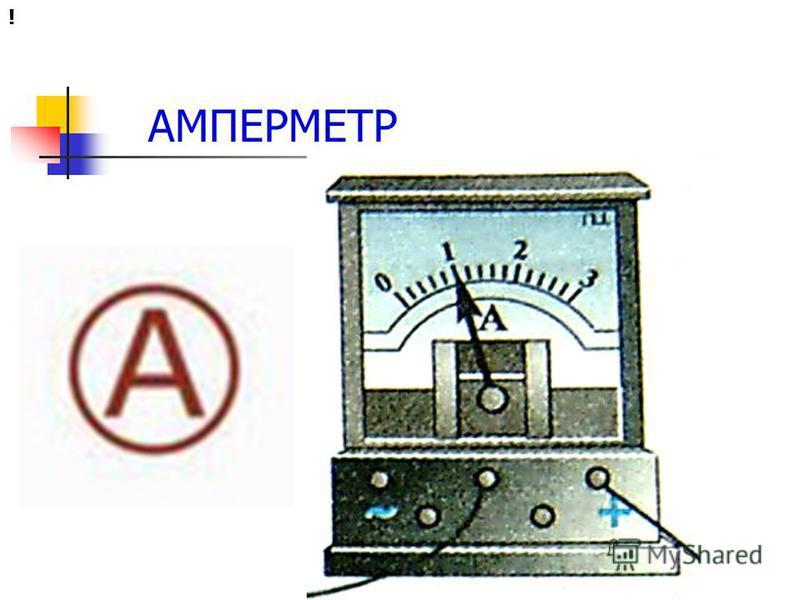 АМПЕРМЕТР !