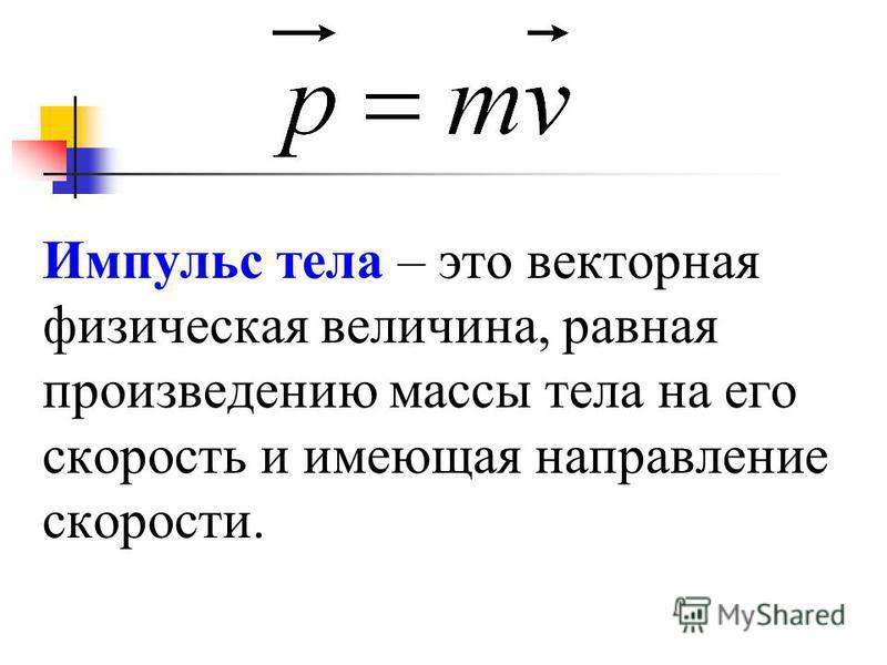 Импульс тела – это векторная физическая величина, равная произведению массы тела на его скорость и имеющая направление скорости.