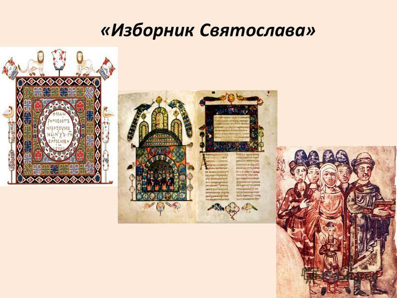 «Изборник Святослава»