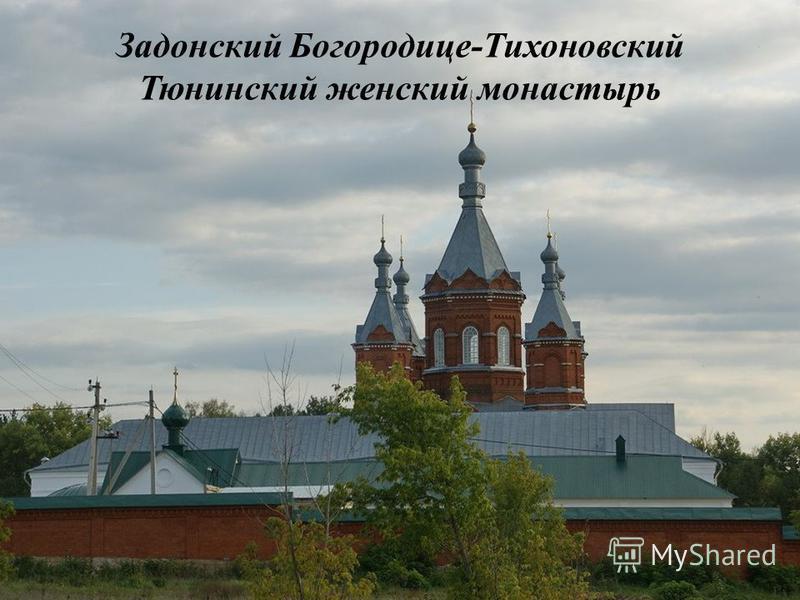 Задонский Богородице-Тихоновский Тюнинский женский монастырь