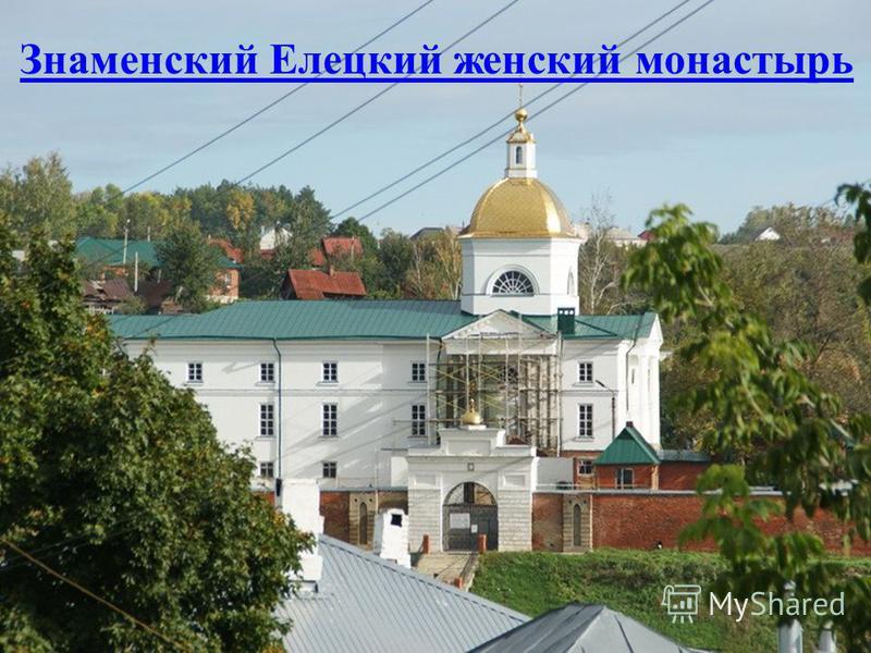 Знаменский Елецкий женский монастырь