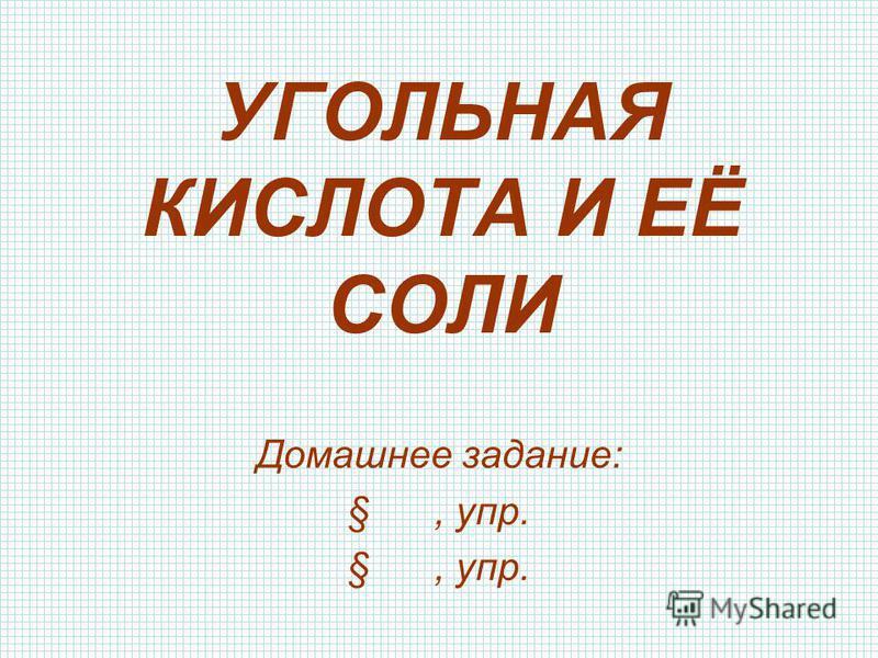 УГОЛЬНАЯ КИСЛОТА И ЕЁ СОЛИ Домашнее задание: §, упр.