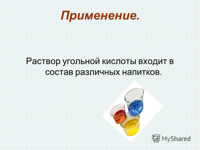Применение. Раствор угольной кислоты входит в состав различных напитков.