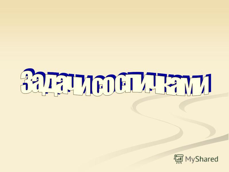 Задачи со спичками Задачи со спичками Задачи со спичками Задачи со спичками Логические задачки Логические задачки Логические задачки Логические задачки Лабиринт Лабиринт Лабиринт Устный счет Устный счет Устный счет Устный счет Кроссворд Кроссворд Кро
