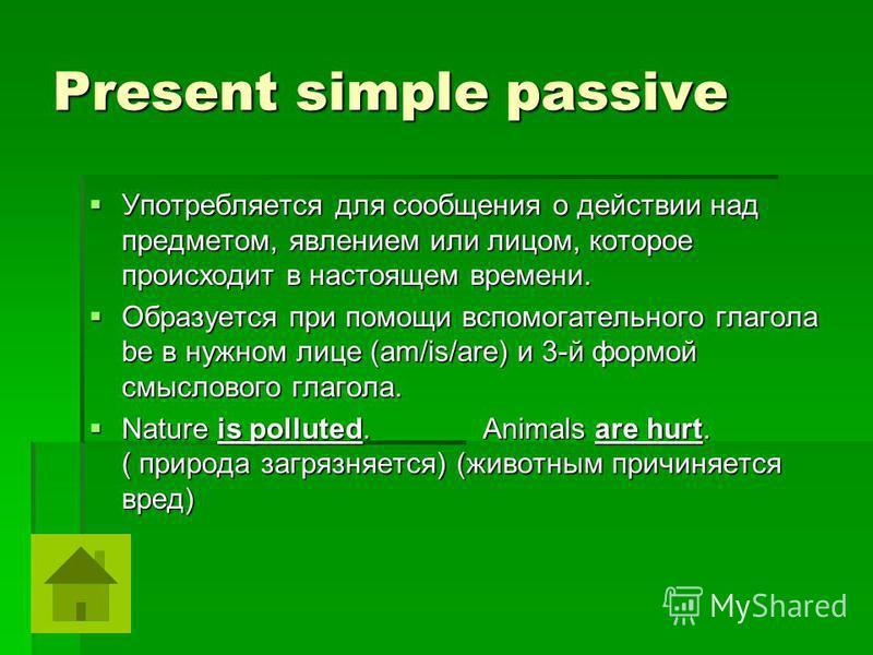 Present simple passive Употребляется для сообщения о действии над предметом, явлением или лицом, которое происходит в настоящем времени. Употребляется для сообщения о действии над предметом, явлением или лицом, которое происходит в настоящем времени.