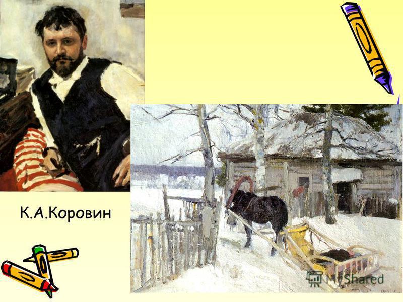 К.А.Коровин