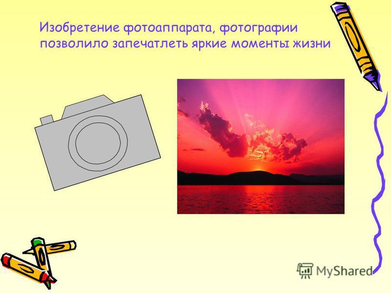 Изобретение фотоаппарата, фотографии позволило запечатлеть яркие моменты жизни