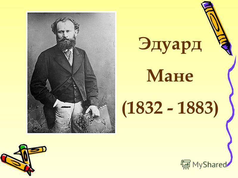 Эдуард Мане (1832 - 1883)
