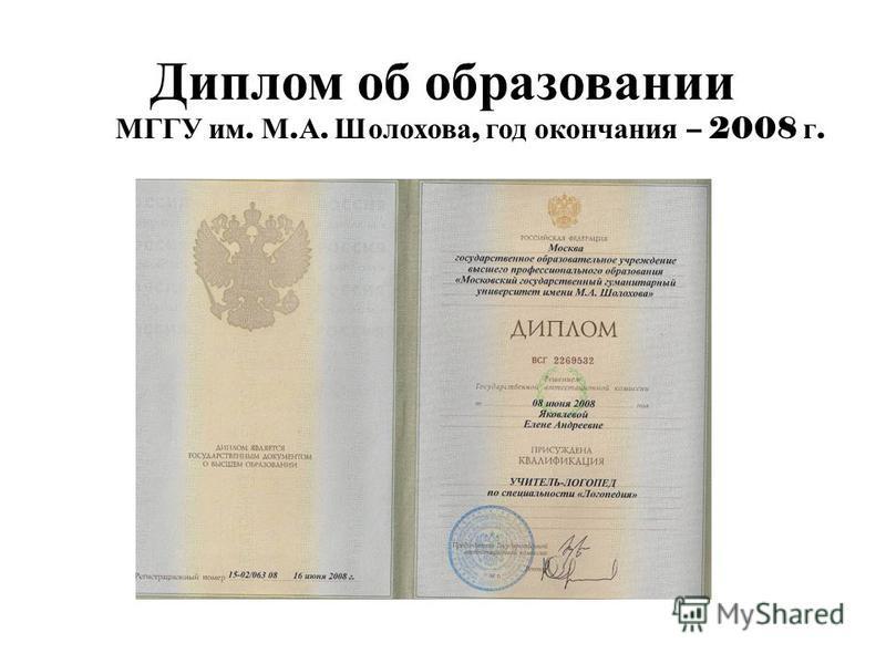 Диплом об образовании МГГУ им. М. А. Шолохова, год окончания – 2008 г.
