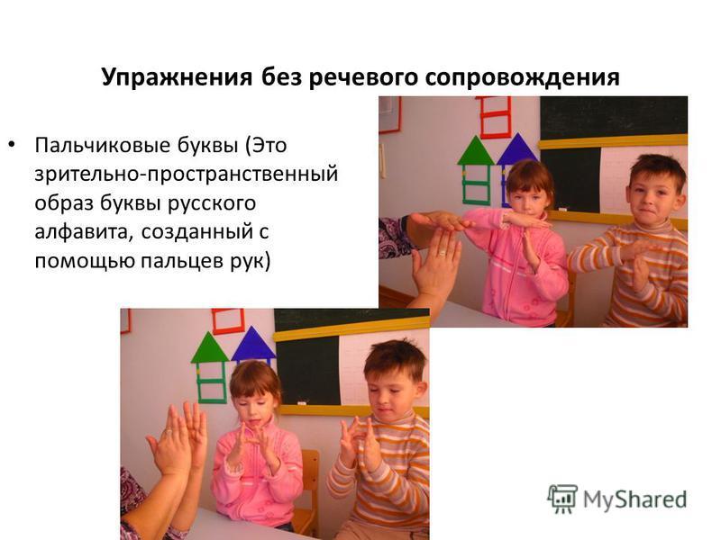 Упражнения без речевого сопровождения Пальчиковые буквы (Это зрительно-пространственный образ буквы русского алфавита, созданный с помощью пальцев рук)