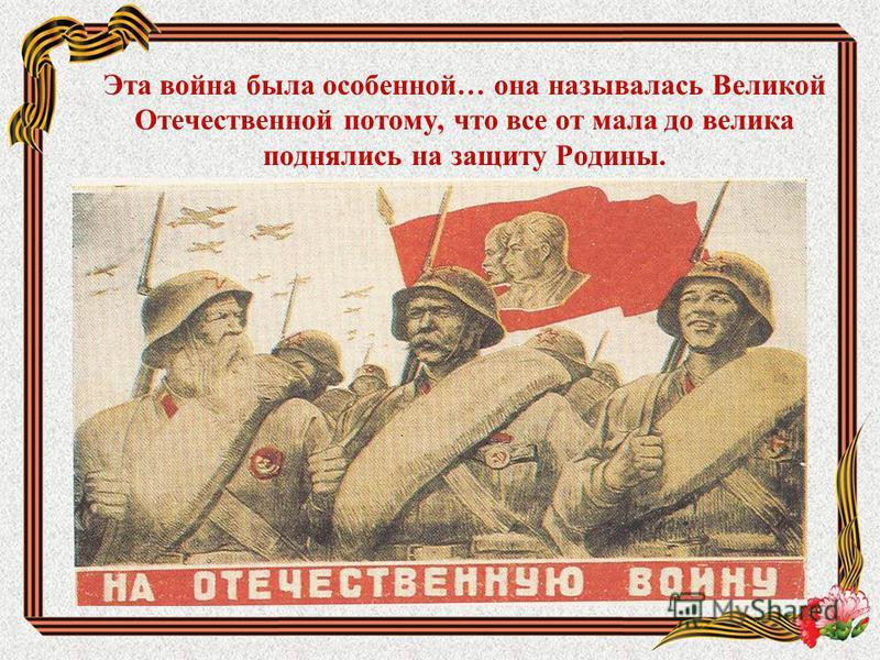 Эта война была особенной… она называлась Великой Отечественной потому, что все от мала до велика поднялись на защиту Родины.