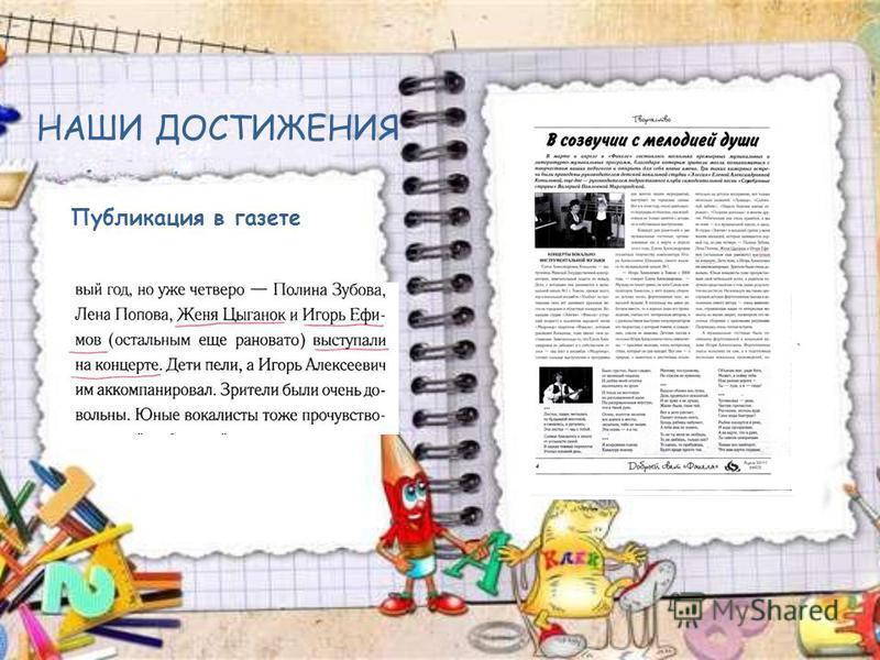 НАШИ ДОСТИЖЕНИЯ Публикация в газете