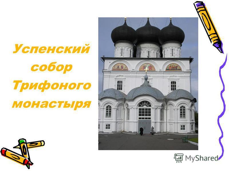 Успенский собор Трифоного монастыря