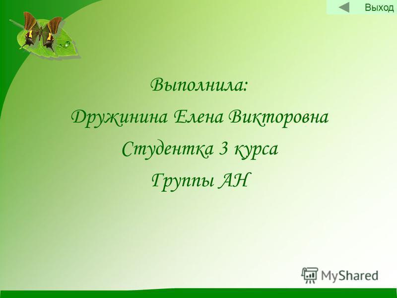 Выполнила: Дружинина Елена Викторовна Студентка 3 курса Группы АН Выход