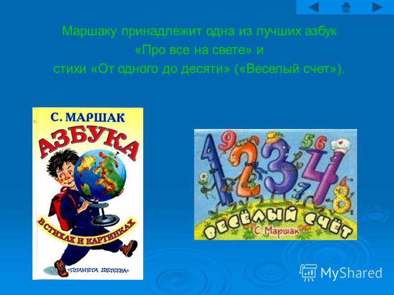 Маршаку принадлежит одна из лучших азбук «Про все на свете» и стихи «От одного до десяти» («Веселый счет»).