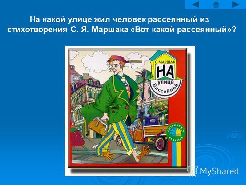 На какой улице жил человек рассеянный из стихотворения С. Я. Маршака «Вот какой рассеянный»?