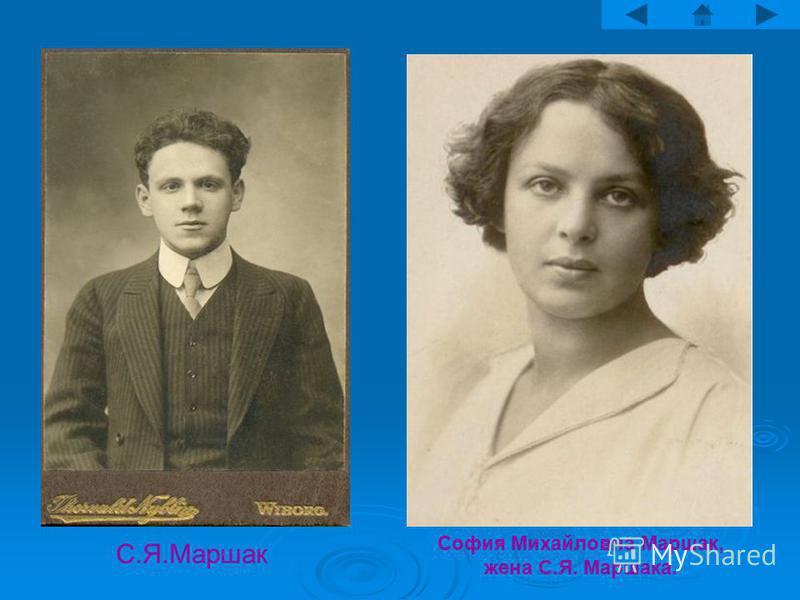 София Михайловна Маршак, жена С.Я. Маршака. С.Я.Маршак