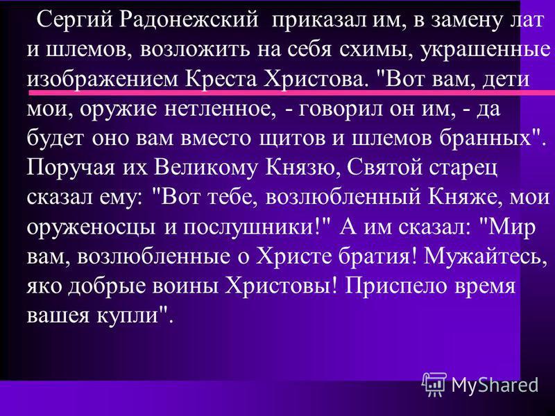 Сергий Радонежский приказал им, в замену лат и шлемов, возложить на себя схимы, украшенные изображением Креста Христова.