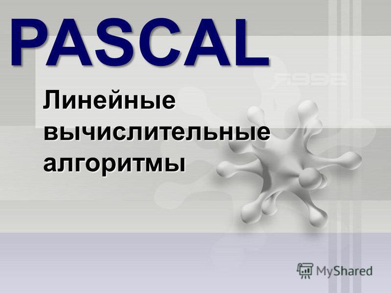 PASCAL Линейные вычислительные алгоритмы