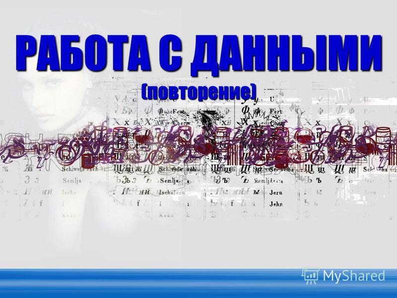 РАБОТА С ДАННЫМИ (повторение)
