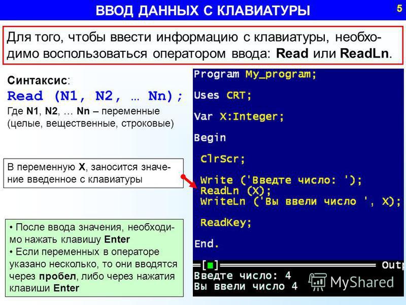 ВВОД ДАННЫХ С КЛАВИАТУРЫ 5 Для того, чтобы ввести информацию с клавиатуры, необходимо воспользоваться оператором ввода: Read или ReadLn. Синтаксис: Read (N1, N2, … Nn); Где N1, N2, … Nn – переменные (целые, вещественные, строковые) После ввода значен