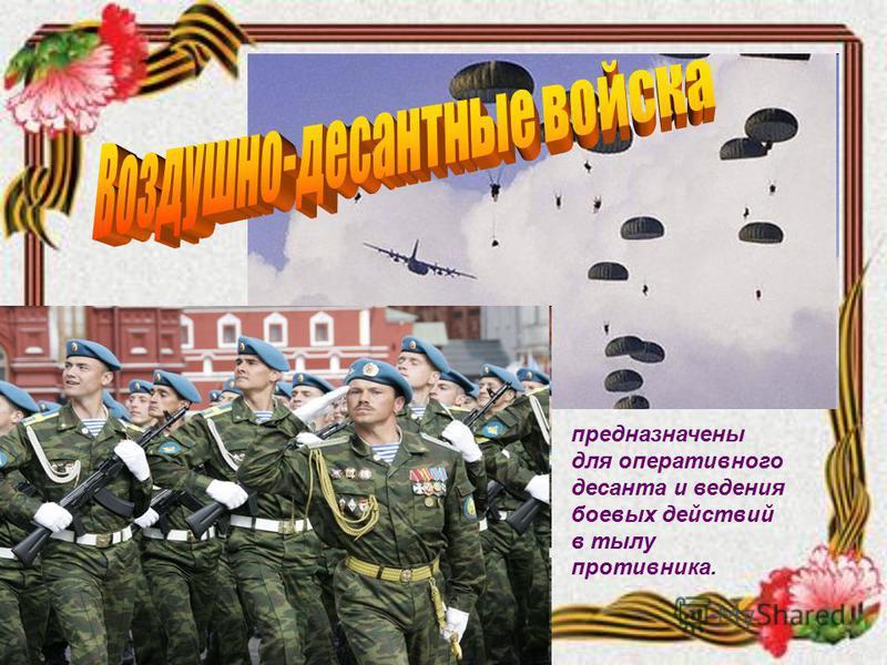 предназначены для оперативного десанта и ведения боевых действий в тылу противника.