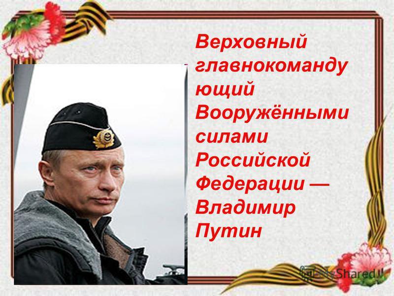 Верховный главнокомандующий Вооружёнными силами Российской Федерации Владимир Путин