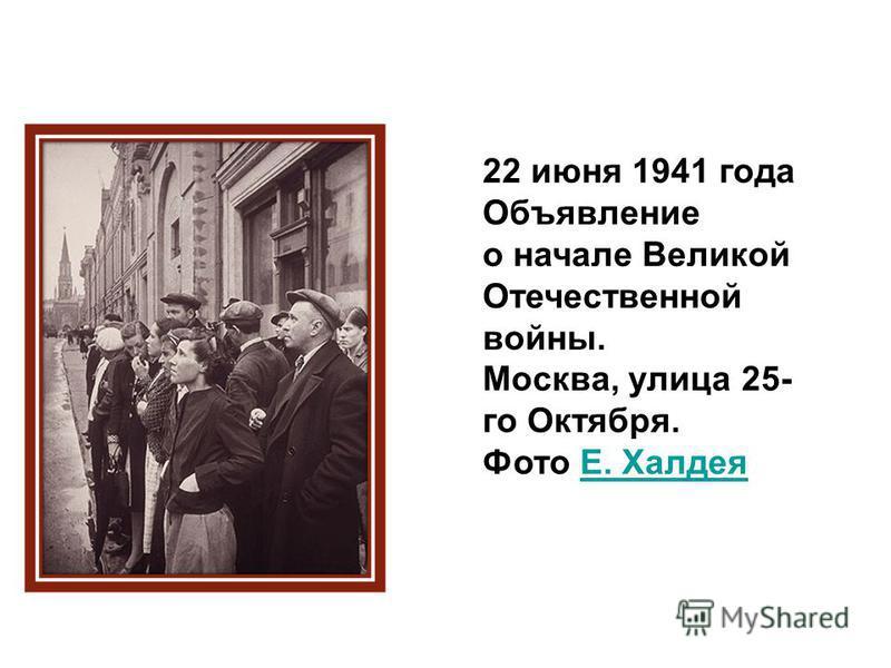 22 июня 1941 года Объявление о начале Великой Отечественной войны. Москва, улица 25- го Октября. Фото Е. ХалдеяЕ. Халдея