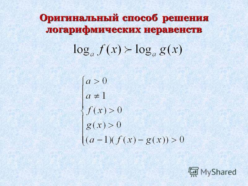 Оригинальный способ решения логарифмических неравенств