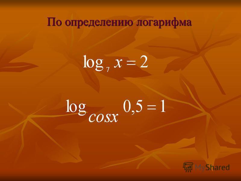 По определению логарифма По определению логарифма