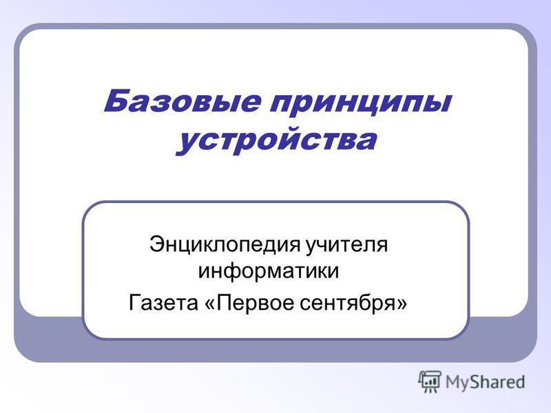 Базовые принципы устройства Энциклопедия учителя информатики Газета «Первое сентября»