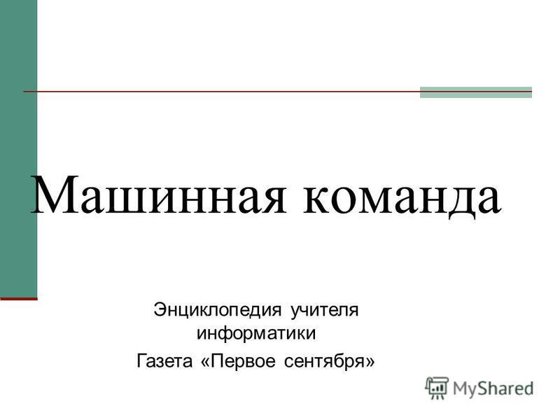Машинная команда Энциклопедия учителя информатики Газета «Первое сентября»